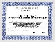 Сертификат на бесплатный осмотр и консультацию стоматология в могилеве